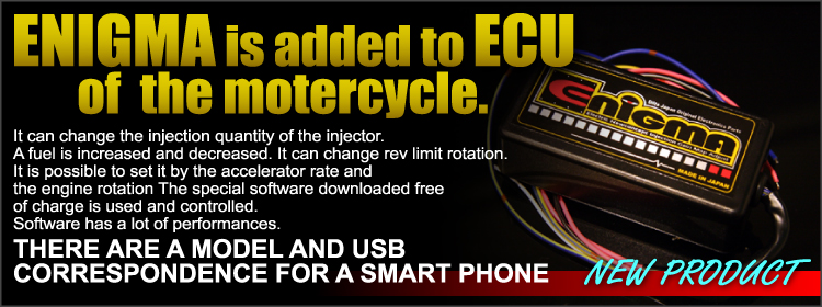 ENIGMA is a thing added to ECU at the motor cycle, and a sub-computer that demonstrates high performance.